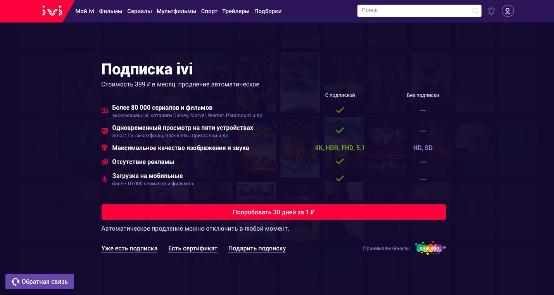 IVI онлайн – бесплатно смотреть сериалы и фильмы на официальном сайте ivi.ru